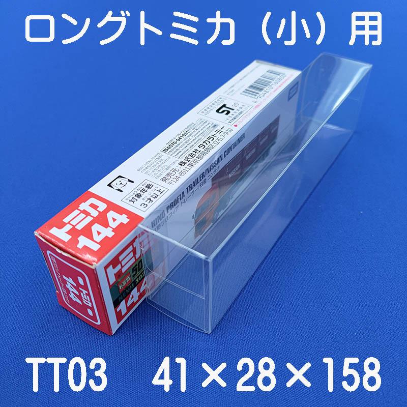 【ネコポス対応】 トミカ用クリアケース(ロングタイプトミカ対応) / TT03 (10枚セット)