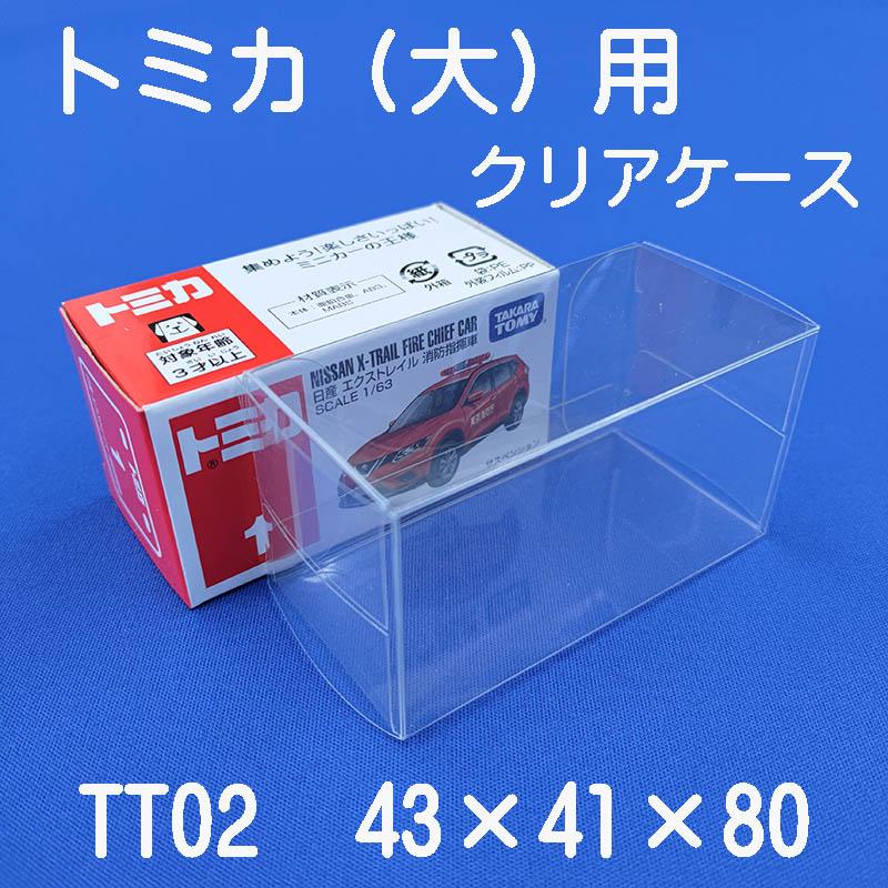 【ネコポス対応】 トミカ(大)用クリアケース / TT02 (10枚セット)