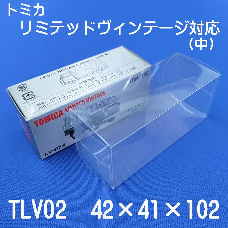 【ネコポス対応】 トミカリミテッドヴィンテージ対応クリアケース(中) / TLV02 (10枚セット)