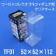 【ネコポス対応】 ワールドコレクタブルフィギュア用クリアケース / TF01 (10枚セット)