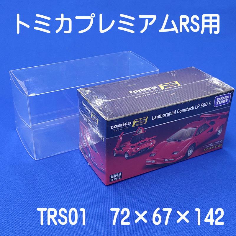 【ネコポス対応】 トミカ プレミアムRS用 / TRS01 (5枚セット)