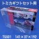 【ネコポス対応】 トミカギフトセット用クリアケース / TGS01 (10枚セット)