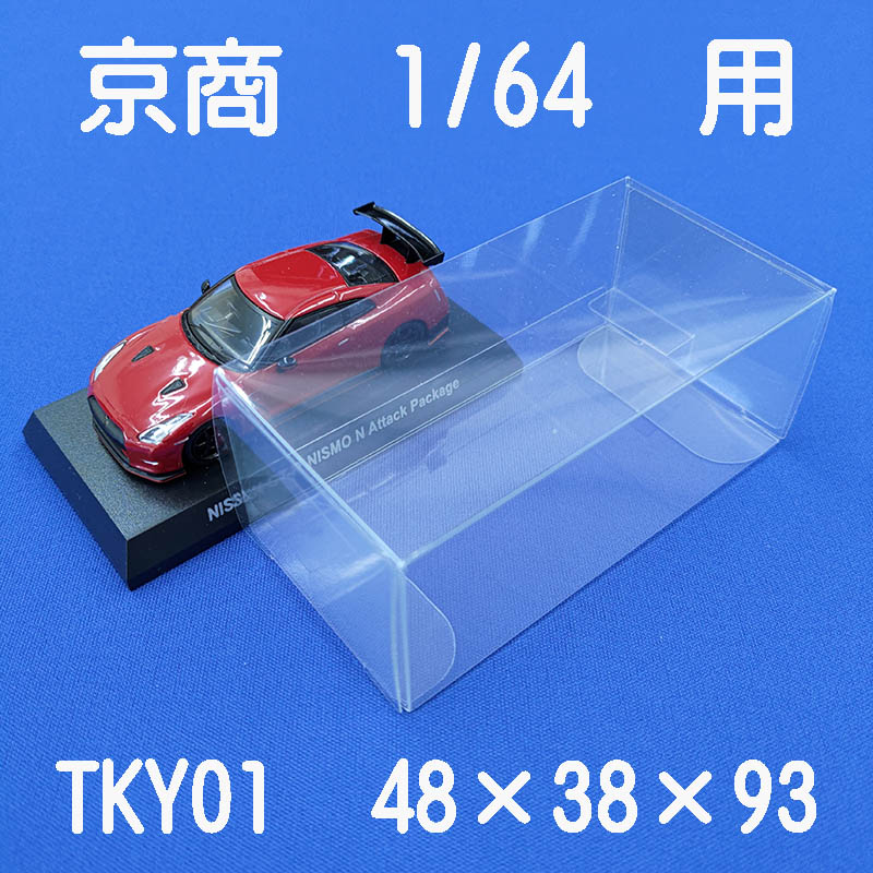 【ネコポス対応】 京商(サンクス 1/64)対応クリアケース / TKY01 (10枚セット)