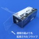 【ネコポス対応】 『miniGT』『TINY』用クリアケース / TGT01 (10枚セット)