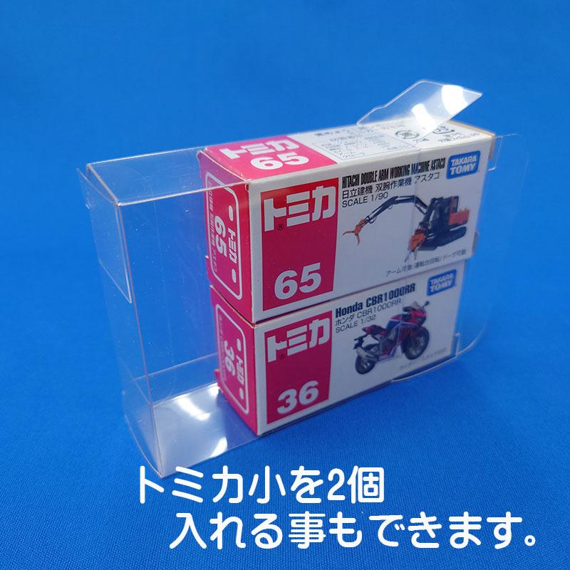 【ネコポス対応】 トミカ用50周年記念コレクション用クリアケース / TT50 (5枚セット)