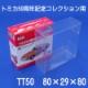 【ネコポス対応】 トミカ用50周年記念コレクション用クリアケース (トミカ小2個にも対応) / TT50 (5枚セット)