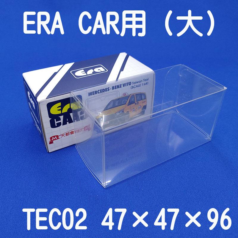 【ネコポス対応】 ERA CAR用クリアケース(大) / TEC02 (10枚セット)