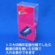 【ネコポス対応】 トミカ用50周年ヒストリーセレクション用クリアケース / TT60 (5枚セット)