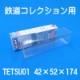 【ネコポス対応】 鉄道コレクション用クリアケース / TETSU01 (10枚セット)