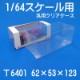 【ネコポス対応】 1/64 スケール用 汎用クリアケース / T6401 (10枚セット)