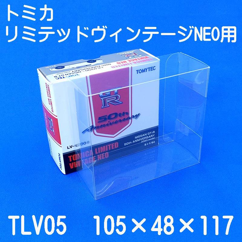 10月1日発売開始 【ネコポス対応】 トミカ リミテッドヴィンテージ NEO対応クリアケース / TLV05 (10枚セット)