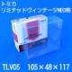 【ネコポス対応】 トミカ リミテッドヴィンテージ NEO対応クリアケース / TLV05 (10枚セット)