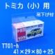 【ネコポス対応】 【数量限定テスト販売】 トミカ小用吊下げ付クリアケース / TT01-h (10枚セット)