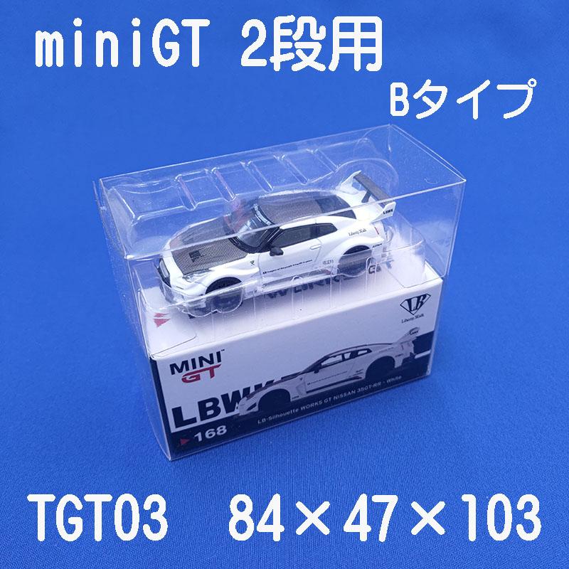 【ネコポス対応】 『miniGT』2箱用クリアケース Bタイプ / TGT03 (10枚セット)