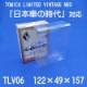 【ネコポス対応】 トミカ リミテッドヴィンテージ NEO 日本車の時代対応クリアケース / TLV06 (10枚セット)