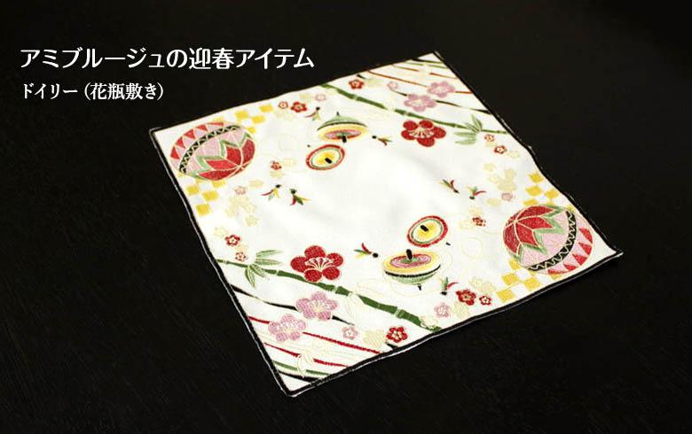 アミブルージュのお正月 刺繍ドイリー 約25×25cm