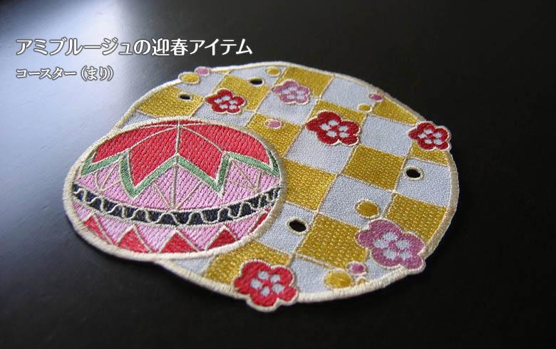 アミブルージュのお正月 刺繍コースターA(まり) 約12×12cm