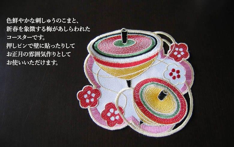 アミブルージュのお正月 刺繍コースターB(こま) 約12×12cm
