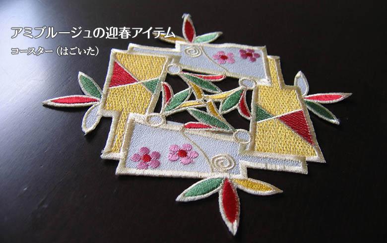 アミブルージュのお正月 刺繍コースターC(はごいた) 約12×12cm