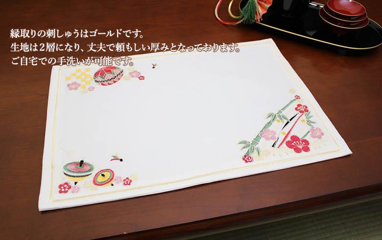 アミブルージュのお正月 刺繍ランチョンマット 約32×45cm