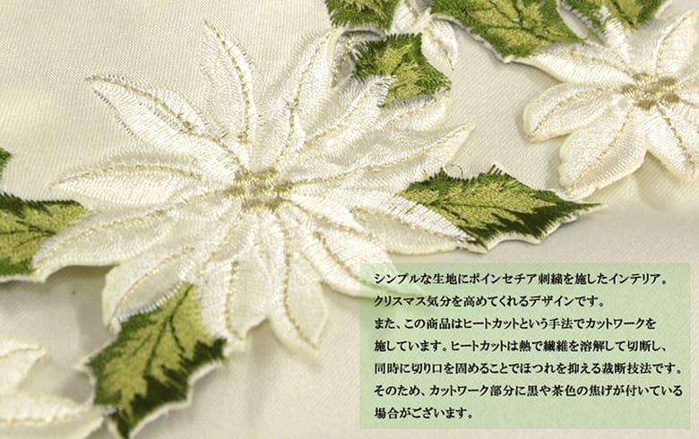 白いポインセチア 刺しゅう ドイリー 約30cm