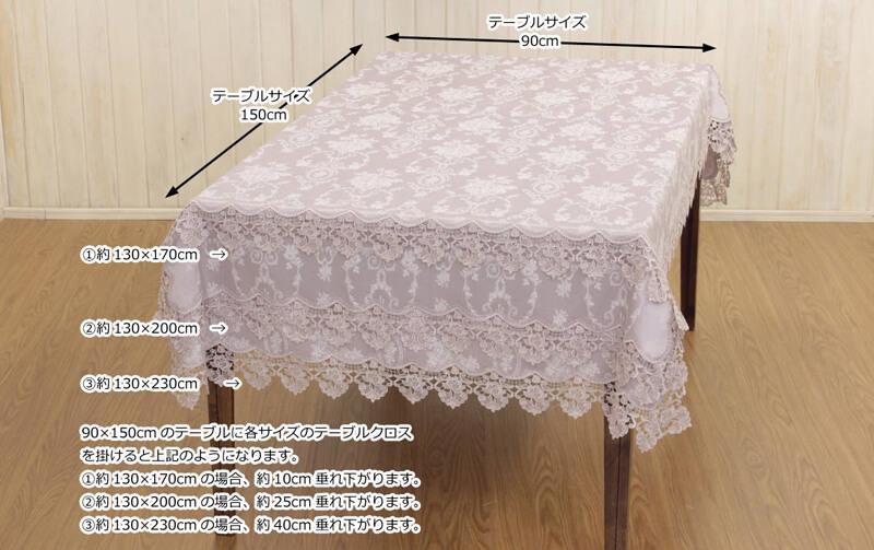 Meilleure 撥水ジャカード テーブルクロス 約130×230cm