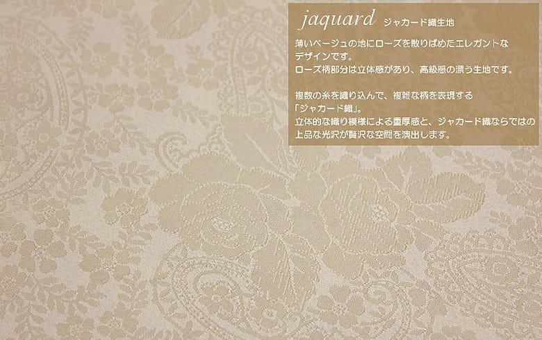 gracieux ローズ柄ジャカード織&ギュピール ウォールポケットL 約60×40cm