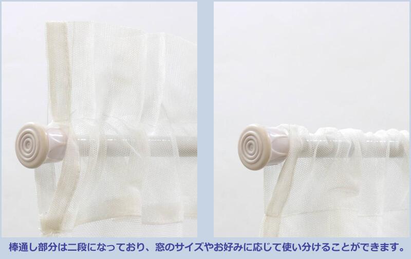 circolare チュールレース カフェカーテン 約幅135×30cm