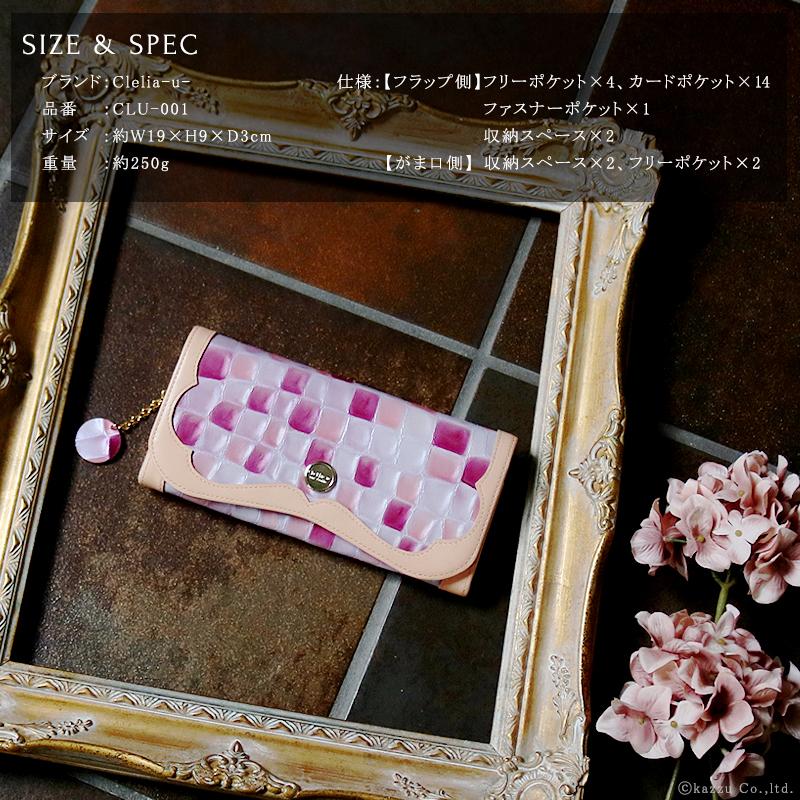 がま口 長財布 フラップ ロングウォレット 本革 エナメル クロコ マルチカラー Clelia-u- クレリアユー ステンドグラス 日本製 CLU-001