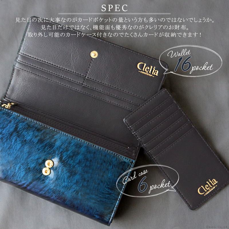 長財布 カードホルダー付き 大容量 フラップ ロングウォレット Clelia クレリア カンビアーレ CL-18101