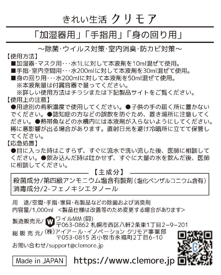 きれい生活CLEMORE 1ℓ 3,850円(税込)
