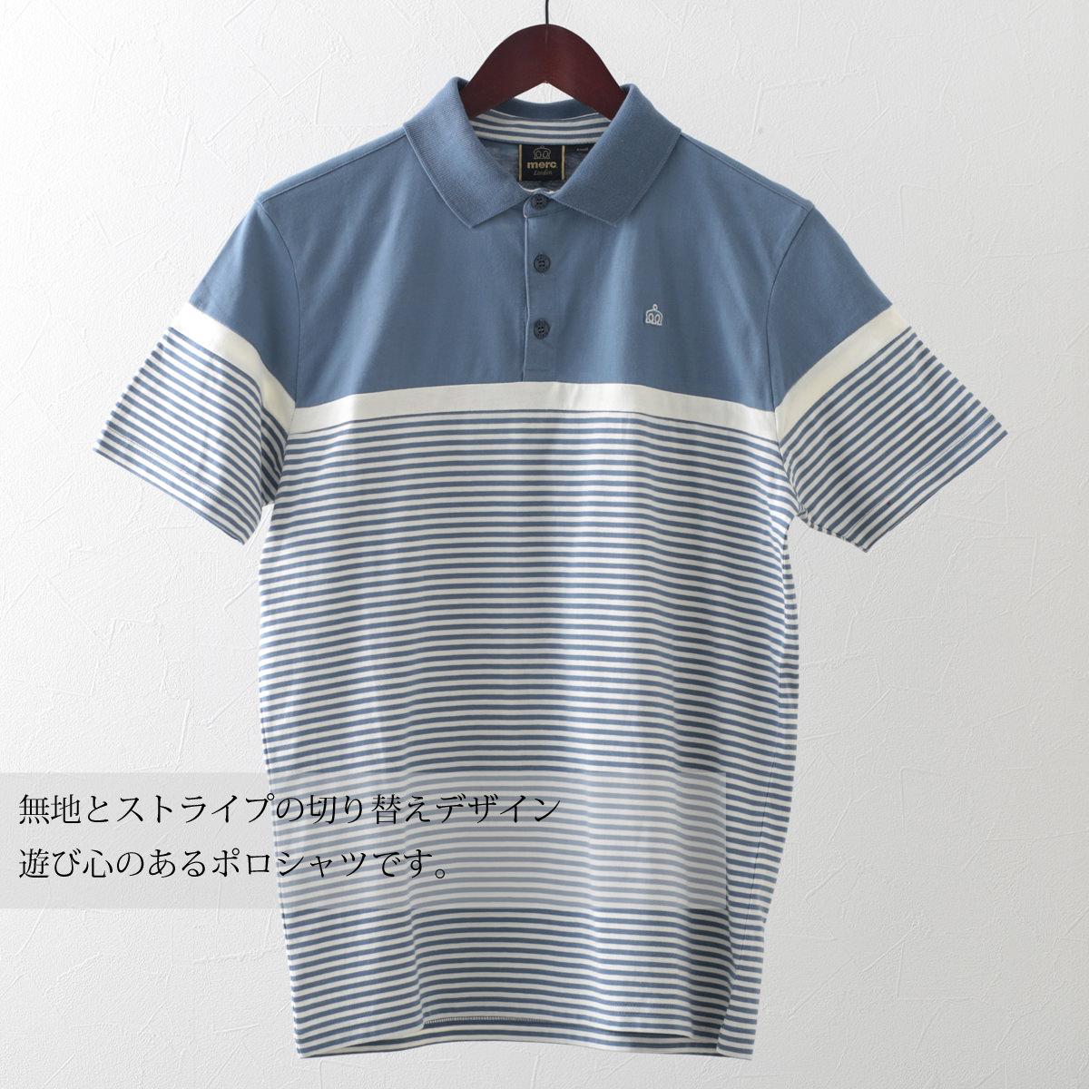 メルクロンドン メンズ ポロシャツ ポロ ストライプ 切替 2色 ブラック スレートブルー Merc London モッズファッション