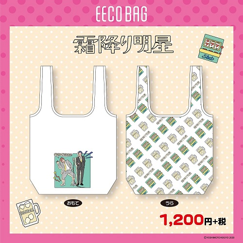EECO BAG(ええこバッグ) 霜降り明星