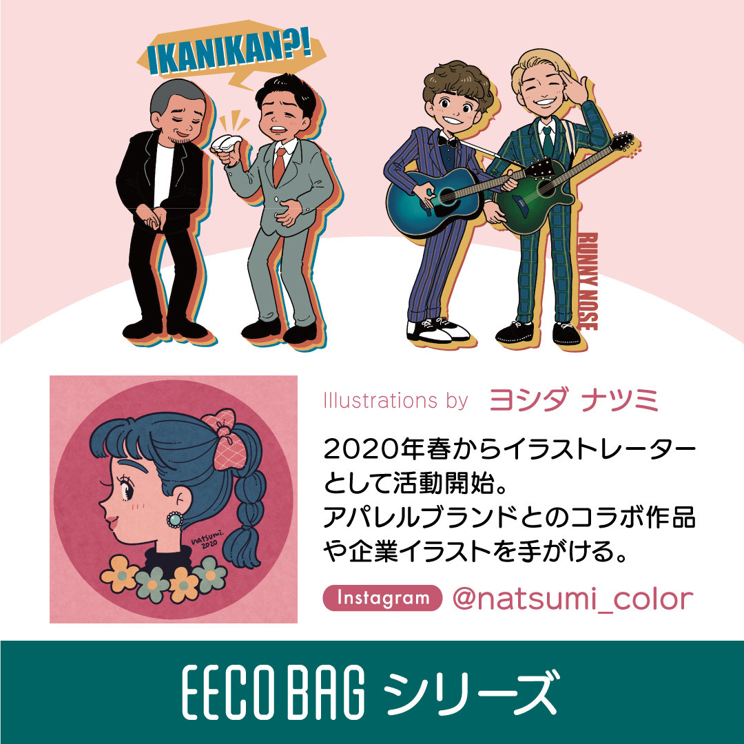 EECO BAG(ええこバッグ) ラニーノーズ