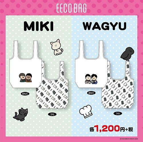 【キャンペーン対象商品】EECO BAG(ええこバッグ) 和牛