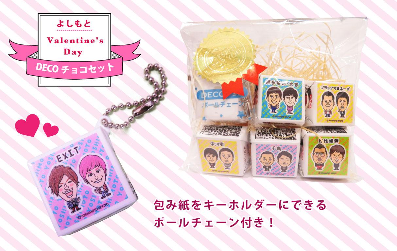 【バレンタイン限定】DECOチョコAセット(若手芸人)