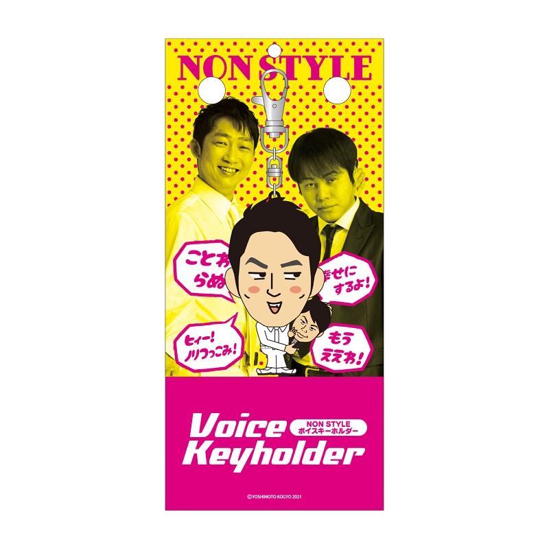 NON STYLE LIVE〜あっというま〜 NON STYLEしゃべる立体マスコット※配送受取専用※