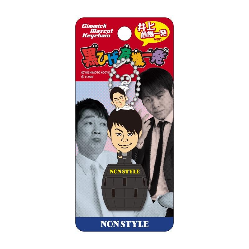 NON STYLE LIVE〜あっというま〜 井上危機一髪※配送受取専用※