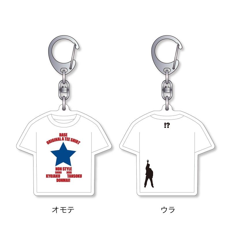 NON STYLE LIVE〜あっというま〜 復刻Tシャツ型アクリルキーホルダー※配送受取専用※