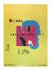 【数量限定】天竺鼠単独「高級ジャンピングボレーライブ」直筆サイン入りポスター