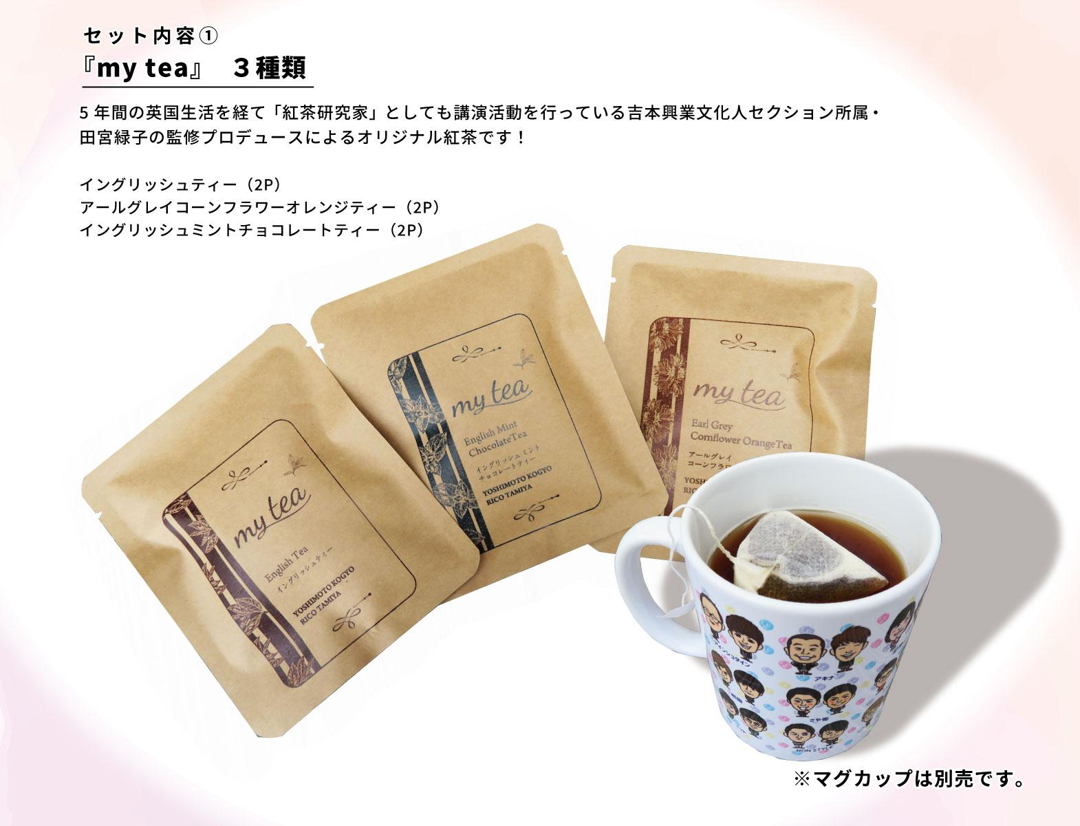 プチギフトにうれしい!よしもと芸人と過ごすお菓子&紅茶セット【ネコポス不可】