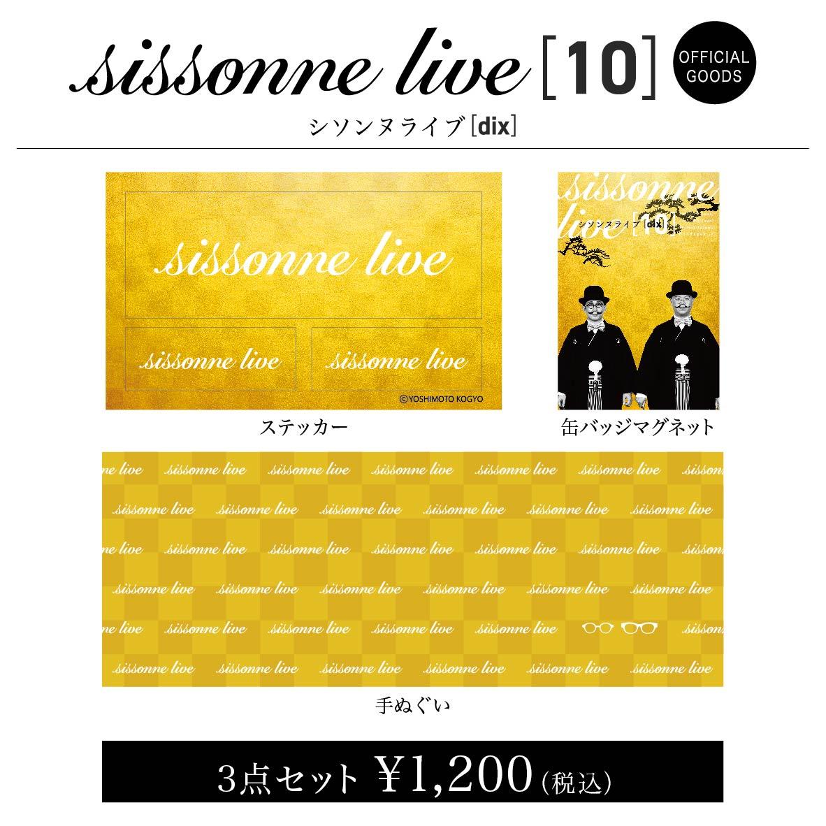 シソンヌライブ 10 【dix】グッズ3点セット