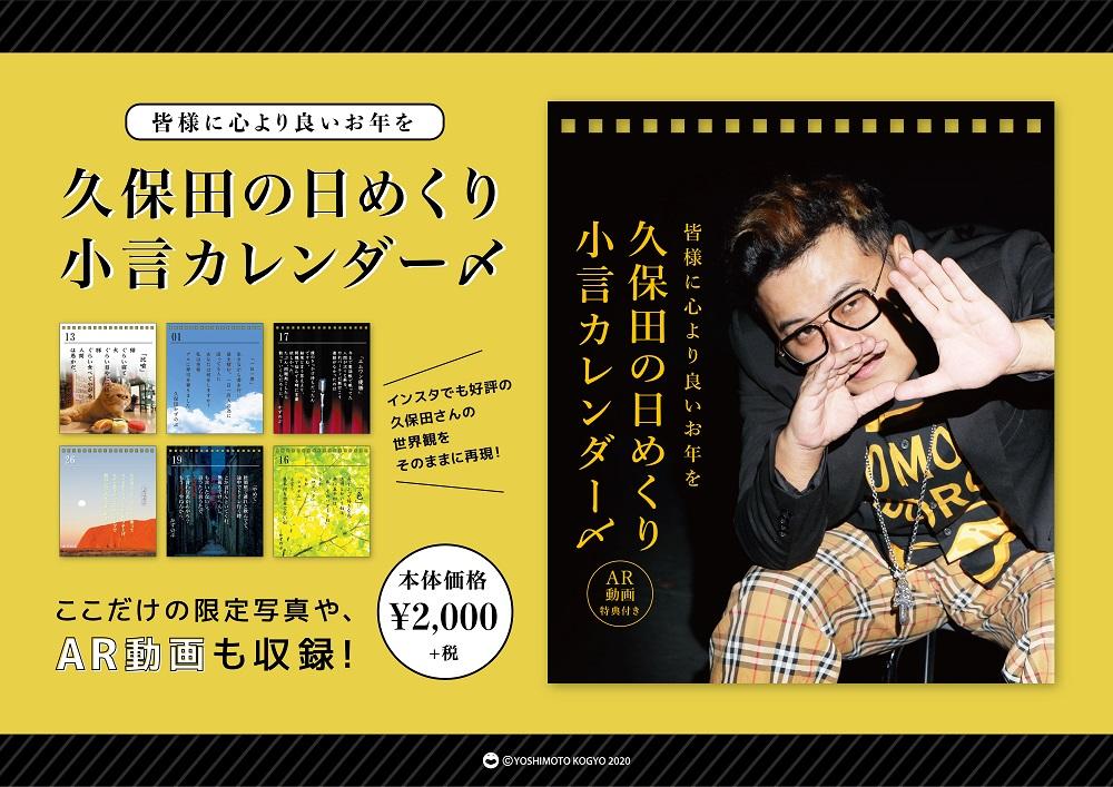 とろサーモン久保田の日めくり小言カレンダー