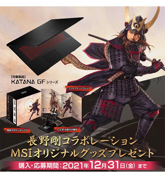 Katana-GF76-11UD-470JP