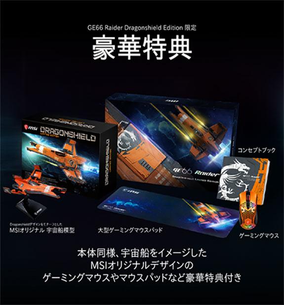 【販売終了】GE66-10SFS-458JP
