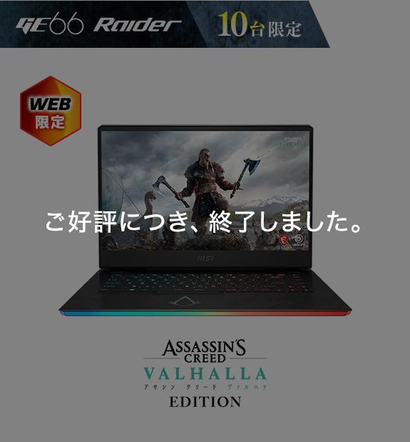 【販売終了】GE66-10SF-999JP