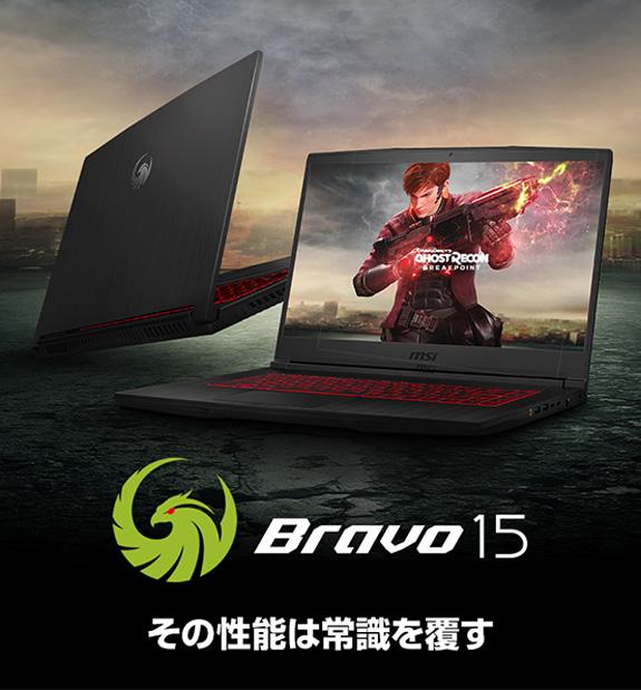 【完売しました】Bravo-15-A4DDR-056JP