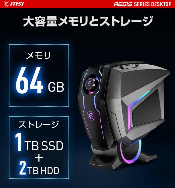 【販売終了】Aegis Ti5 10TE-018JP(ゲーミングチェアなし)