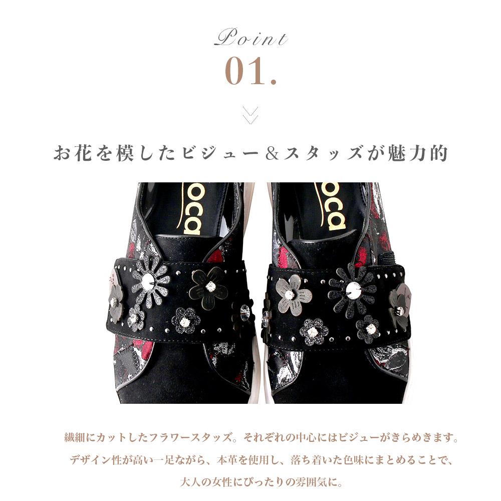 ■新作■<420018-2021>coca / コカ お花 ビジュー 厚底 スリッポン カジュアル スニーカー ブラック