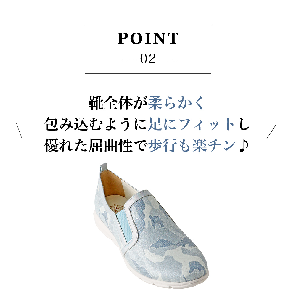 <120019-2011> coca / コカ ふわっと軽い スリッポン 迷彩柄  スニーカー ブルー
